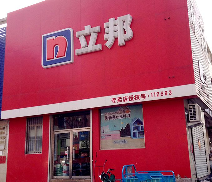 立邦潍坊专卖店