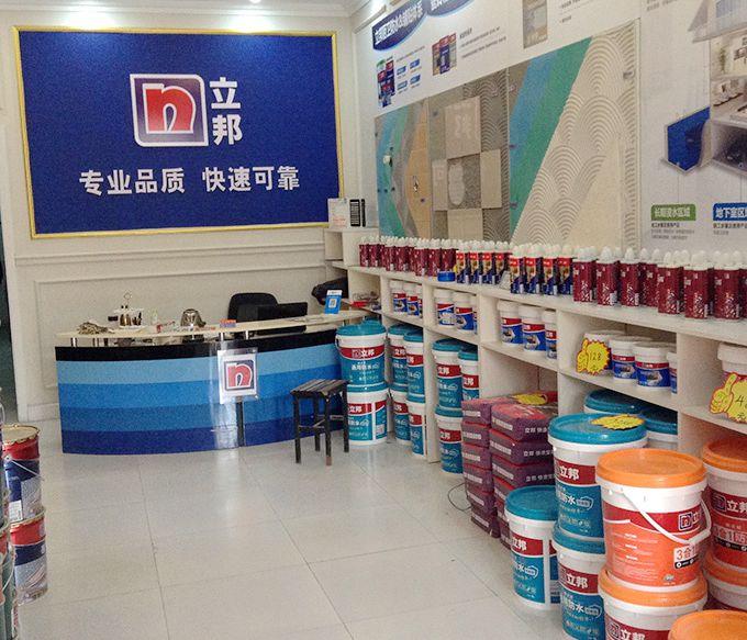 立邦防水  瓷砖胶店面展示